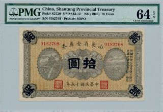 Shantung Provincial Treasury China 10 Yuan Nd (1926) Rare Pmg 64epq photo