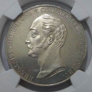 Russia Nicholas I Memorial 1859 Russian Silver Ruble Ms61 Prooflike Ngc Rare photo