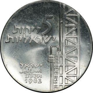 1962 Israel 5 Lirot Crane,  Brilliant Uncirculated Bu.  Km 35 photo