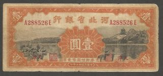 China,  Bank Of Hopei 1 Yuan 1934; Vg,  ; P - S1729,  Summer Palace Above Shoreline photo