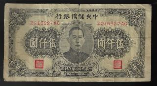 1945 Central Reserve Bank 5000 Yuan photo