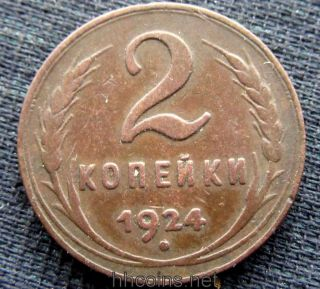 Russia Ussr 1924 2 Kopeks,  Reeded Edge photo