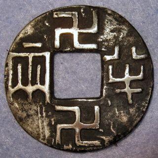 Large Silver 8 Zhu Ban Liang 2 Swastikas Mark Han Dynasty Empress Lü Zhi,  186 Bc photo