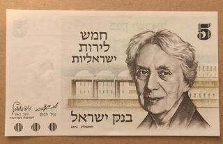 5 Israeli Lirot Unc Banknote 1973 Bank Of Israel photo