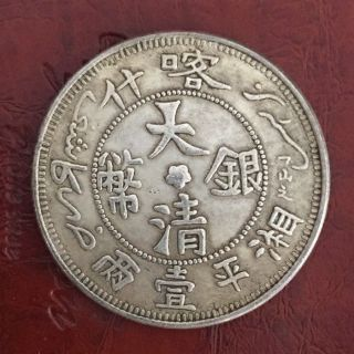 Chinese China Qing Dynasty Tibet Silver Coin Dragon Silver Coin Nr 湘平一两 喀什 photo