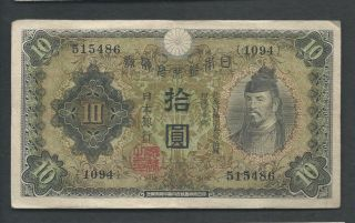 Japan 1930 10 Yen P 40 Circulated photo