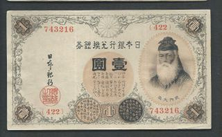 Japan 1916 1 Yen P 30c Circulated photo