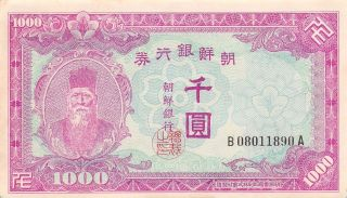 Korea 1000 Won Nd.  1950 P 3 Series B - A Circulated Banknote photo