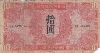 China Military Banknote 10 Yuan (1945) Soviet Red Army Russia P - M33 photo