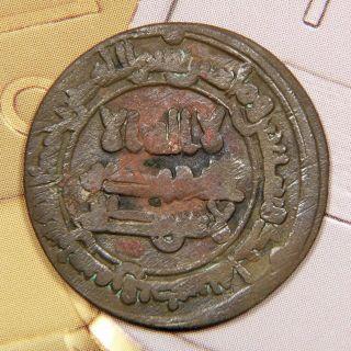 Samanids سامانیان,  Nasr B.  Ahmad,  864 - 892,  Ae Fals,  Samarqand سمرقند Ah 271.  R photo