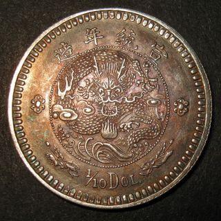 Rare Silver Dragon 10 Cent 1910 Emperor Xuan Tong Puyi Empire Silver 1/10 Dollar photo