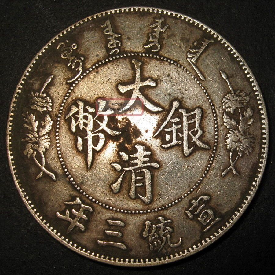 Silver Dragon Dollar 1911 (3rd Year Of The Rule Of Xuan Tong) Qing Empire Dollar Coins: Medieval photo