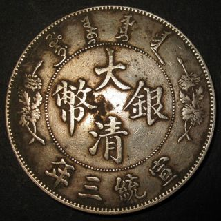 Silver Dragon Dollar 1911 (3rd Year Of The Rule Of Xuan Tong) Qing Empire Dollar photo