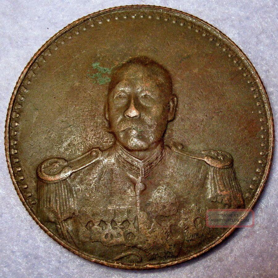 Copper Pattern Dollar Cao Kun Bribing President 1923 Commemorative Republic Chin Coins: Medieval photo