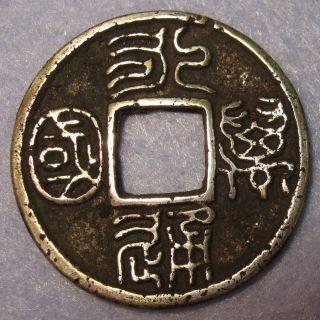 Silver Proof Coin Ancient China Yong Tong Wan Guo Northern Zhou 557 photo