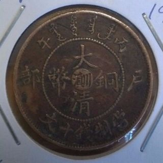 China Yunnan - Szechuan 10 Cash,  1906 Extremely Rare Copper Coin Double photo