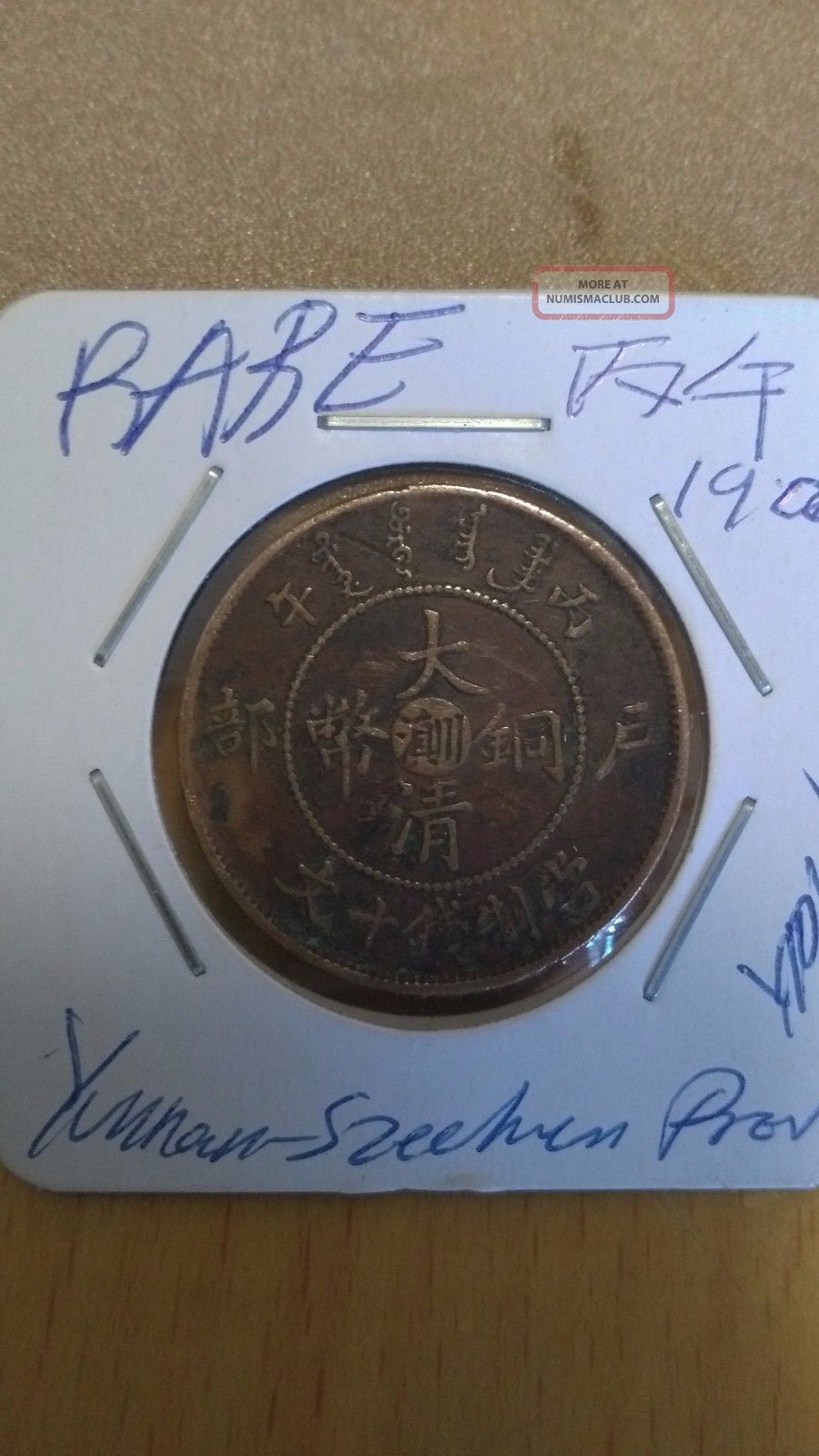 China Yunnan Szechuan 10 Cash 1906 Extremely Rare