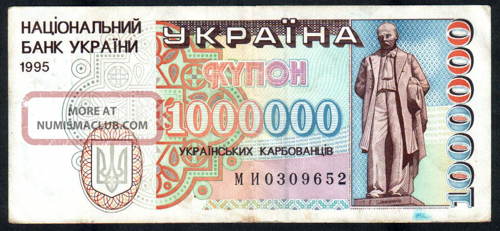 1995 Ukraine,  1000000 (million,  1,  000,  000) Karbovantsiv P - 100 Europe photo