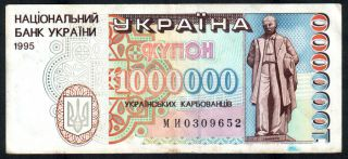 1995 Ukraine,  1000000 (million,  1,  000,  000) Karbovantsiv P - 100 photo