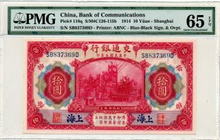 Bank Of Communications China 10 Yuan 1914 Shanghai Pmg 65epq photo