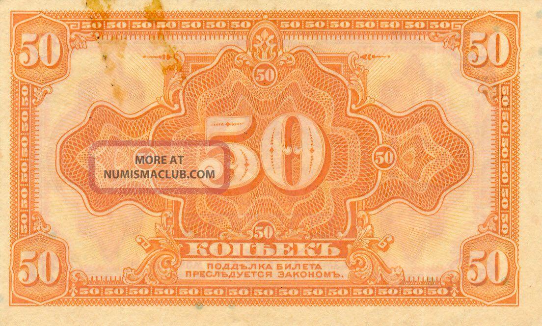 National Bank Russia 50 Kopeck 1918 Light Glue Ef Europe photo