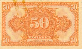National Bank Russia 50 Kopeck 1918 Light Glue Ef photo
