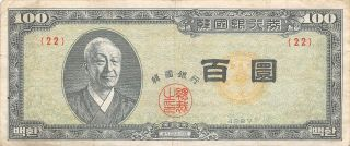 Korea 100 Hwan 4287/1954 P 19a Block { 22 } Circulated Banknote photo