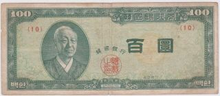Korea 100 Hwan 4287/ 1954 P 19a Block { 10 } Circulated Banknote photo