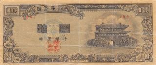 Korea 10 Won 4286/1953 P 16 Block {94} Circulated Banknote photo