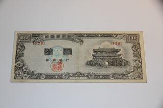 Korea 1953 (4286) 10 Hwan Note P - 16 photo