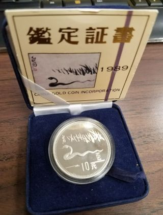 1989 China Gold Coin Inc.  10 Yuan Proof Silver Snake White Marks photo