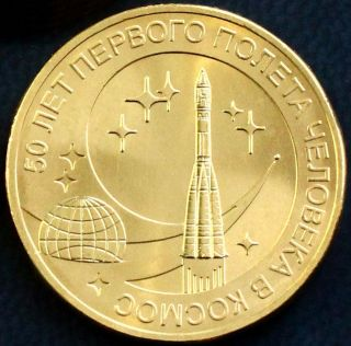 Russian Coin 10 Rubles 2011 - 50 Years Gagarin First Space Flight - Unc photo