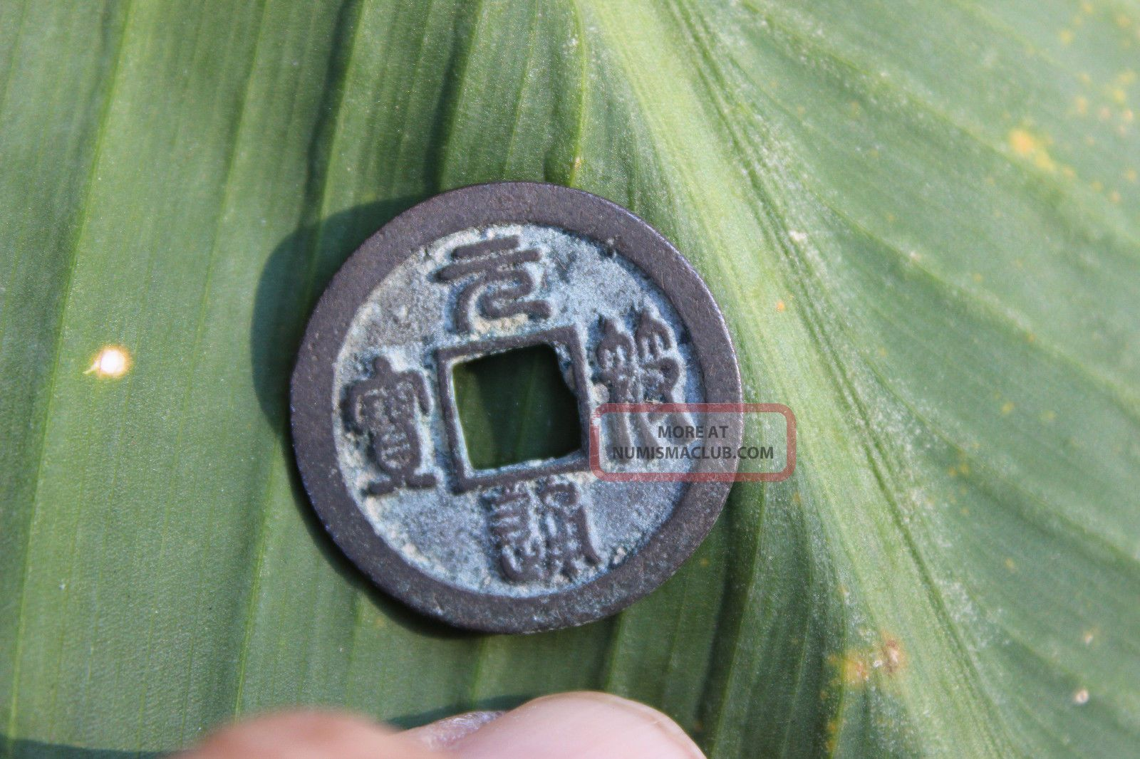 Song Dynasty Yuan Fu Tong Bao,  1 Cash Chinese Coin,  Vf,  Seal Script China photo
