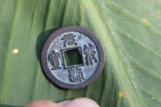 Song Dynasty Yuan Fu Tong Bao,  1 Cash Chinese Coin,  Vf,  Seal Script photo