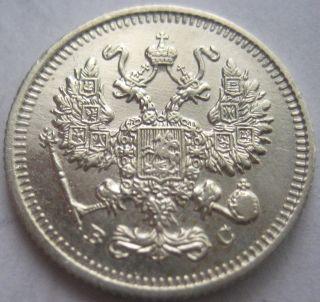 Russia Nicholas Ii 10 Kopecks 1914 СПБ ВС Silver Uncirculated photo