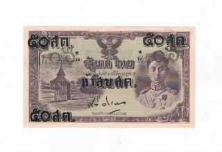 Thailand P 62 Rama Viii Overprint 50 Satang On 10 Baht 1946 Au photo