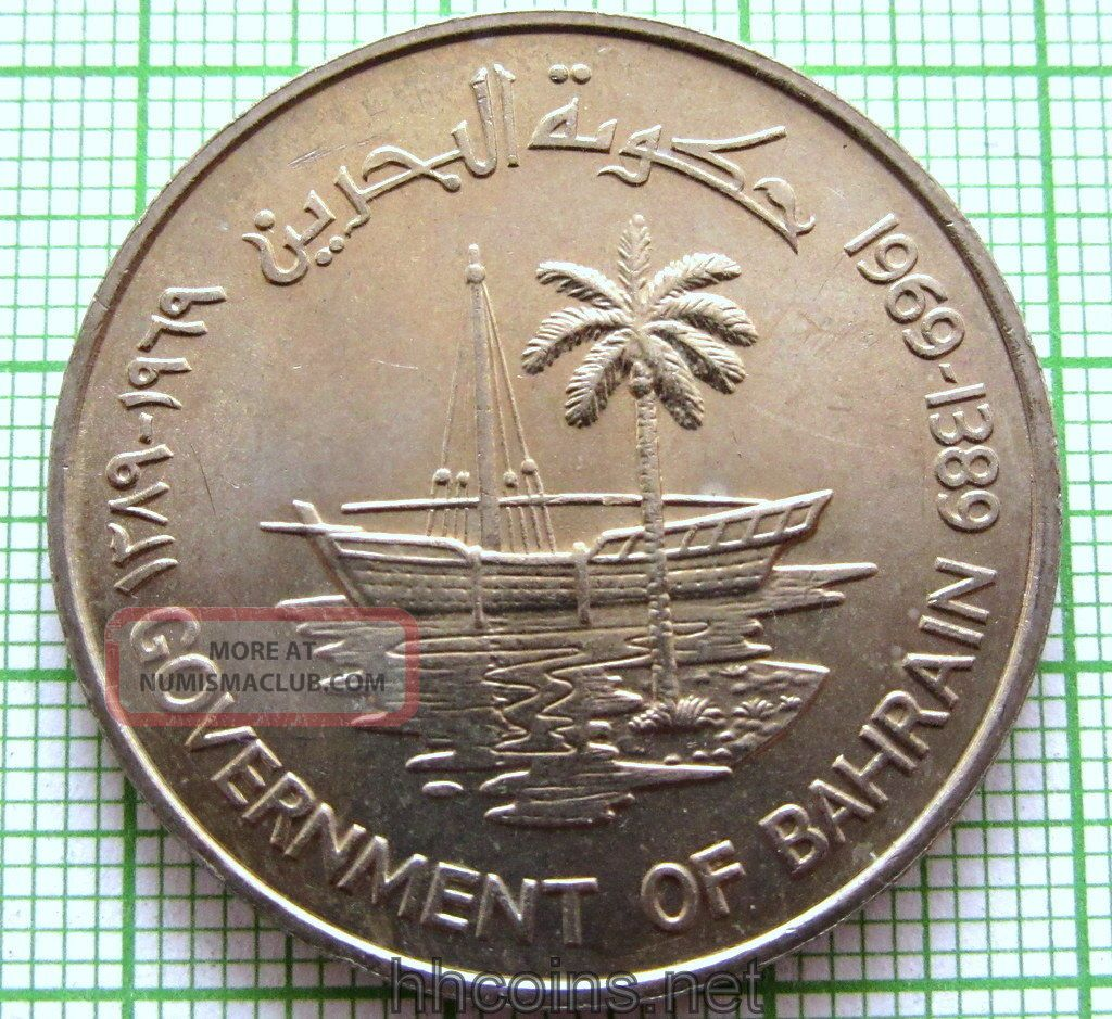 Bahrain 1969 - Ah 1389 250 Fils,  Isa Fao Serie,  Sailing Boat & Palm Tree,  Unc Middle East photo