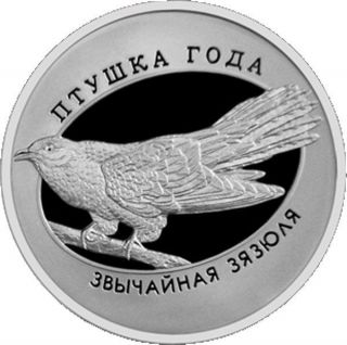 Belarus 2014 10 Rubles Common Cukoo Proof Silver Coin photo