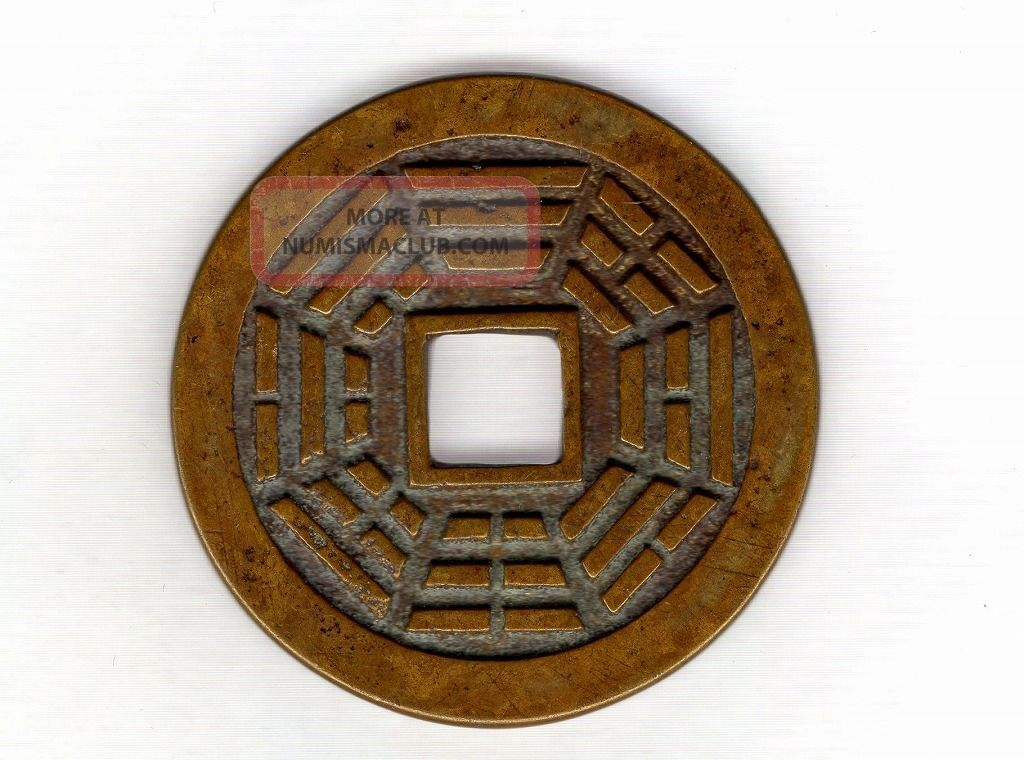 Bagua Chinese Amulet Coin Esen (picture Coin) Unknown Mon 1227 China photo