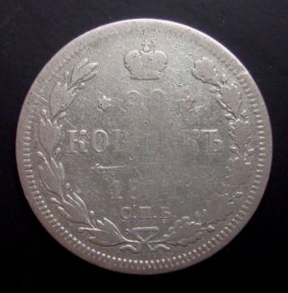 Russia 20 Kopeks 1871 Spb Hi Alexander Ii Silver Coin S4 photo