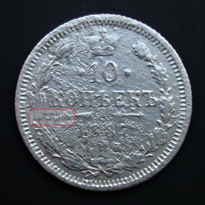 Russia 10 Kopeks 1887 Alexander Iii Silver Coin V Empire (up to 1917) photo