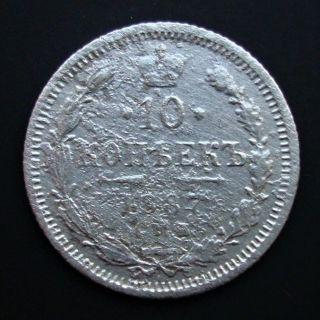 Russia 10 Kopeks 1887 Alexander Iii Silver Coin V photo