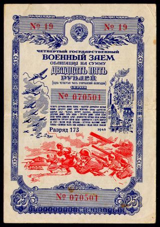 Russia Goznak Military State Loan Obligation 25 Rubles 1945 № 19 № 070501 Vf/xf photo