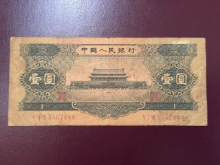China 2nd Series 1 One Yuan Banknote From 1956 (2) photo