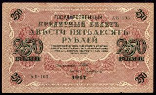 Russia 250 Rubles 1917 Shipov - Chikhirzhin АБ - 103 Pick 36 F/vf photo
