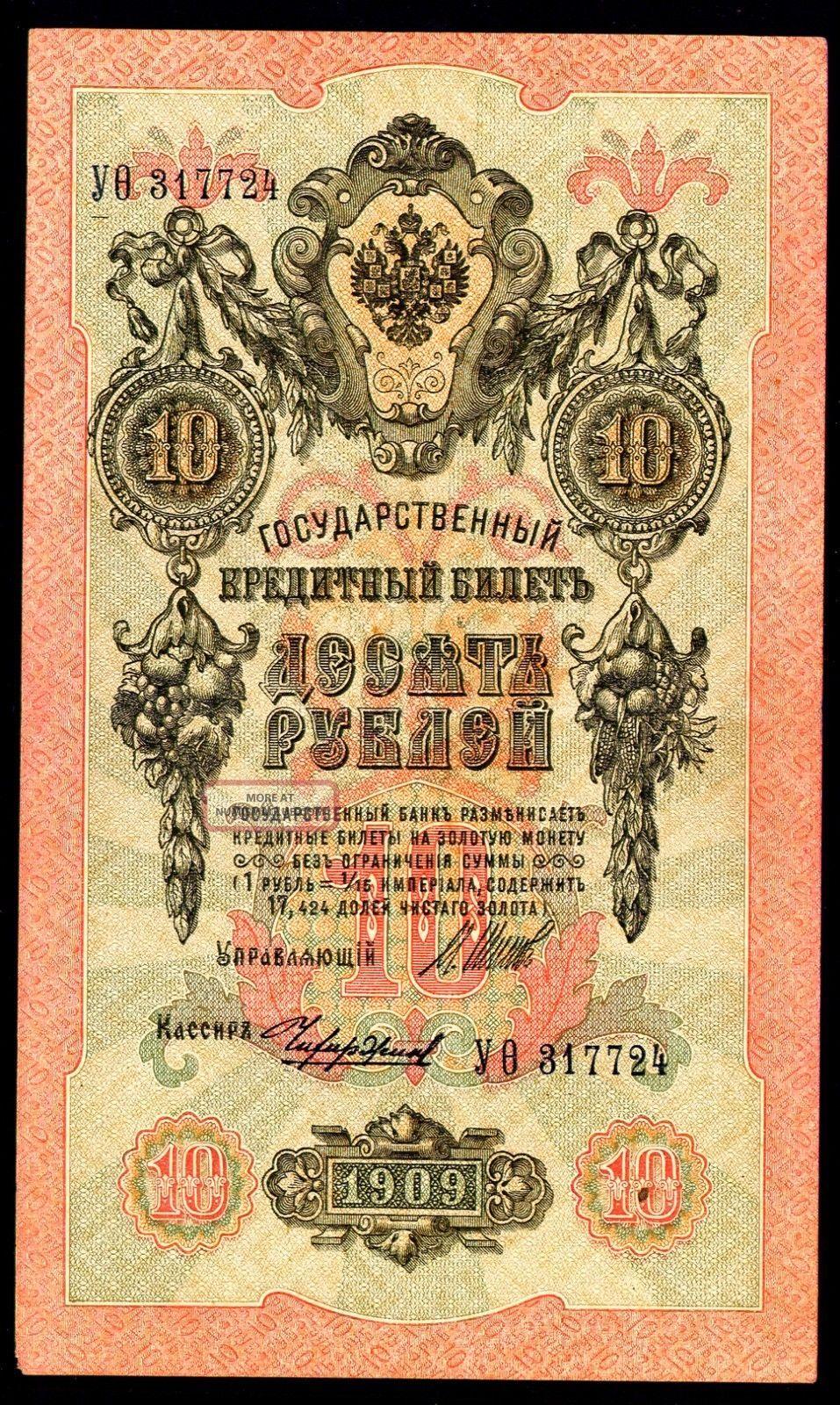 Russia 10 Rub 1909 Shipov - Chikhirzhin Soviet Governm УΘ 317724 Pick 11c Vf/xf Europe photo