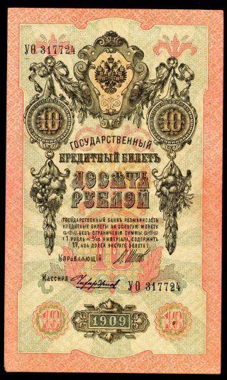Russia 10 Rub 1909 Shipov - Chikhirzhin Soviet Governm УΘ 317724 Pick 11c Vf/xf photo